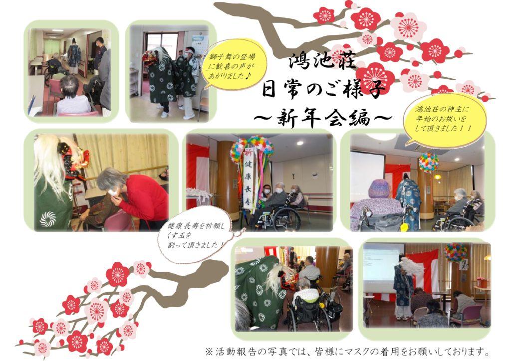 鴻池荘210115-1活動報告 新年会のサムネイル