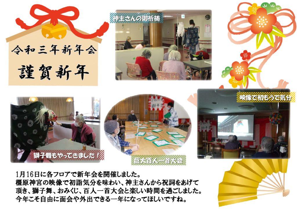 鴻池荘210115-3活動報告(本館)(1月)のサムネイル