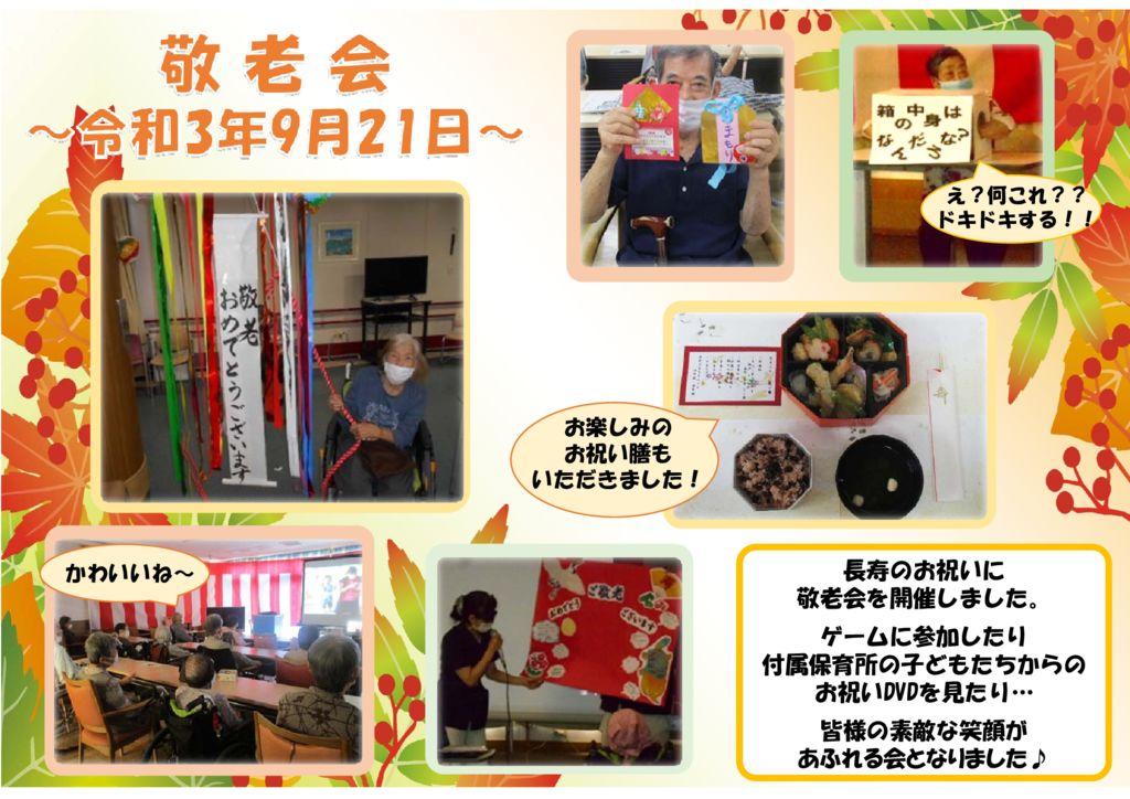 03.9月-3敬老会HP用のサムネイル